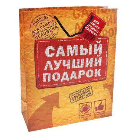"Пакет L ""Самый лучший подарок"" коллаж 26х32х12.5 см"