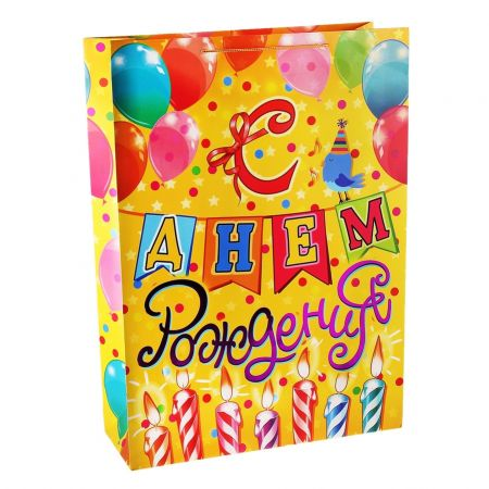 "Пакет XXL ""С днём рождения"" 18х51х71 см"