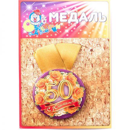 Медаль С юбилеем! 50