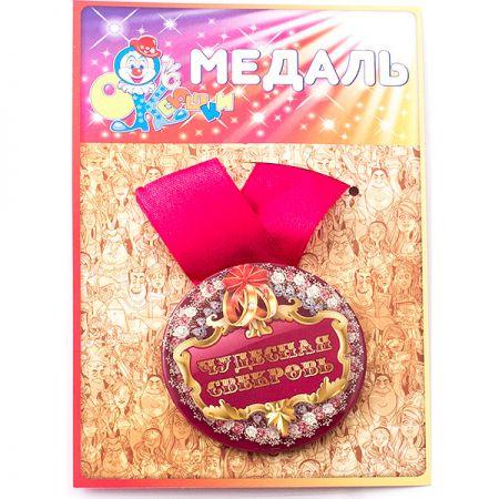 Медаль Чудесная свекровь