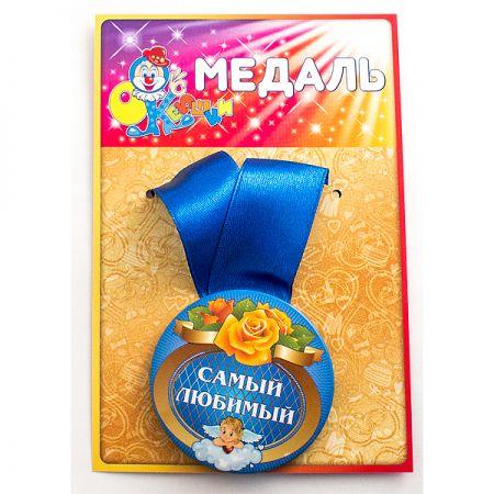 Медаль Самый Любимый