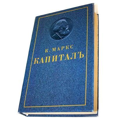 """Книга - шкатулка """"Капитал """" для денег том 1"""