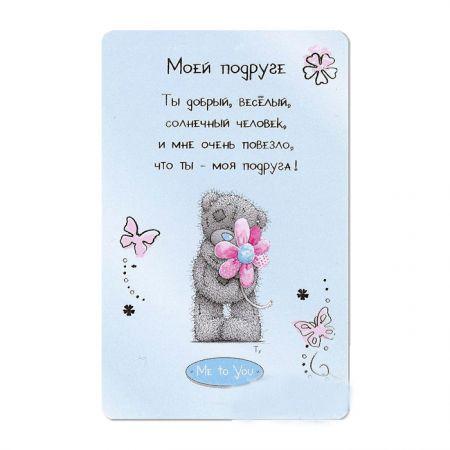 Карточка на память Me to you Моей подруге - мишка с ромашкой G01Q0442