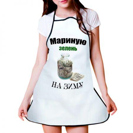 """Фартук """"Мариную зелень"""" подарочный"""