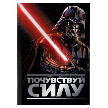 """Ежедневник """"Звездные Войны"""" 80 листов"""