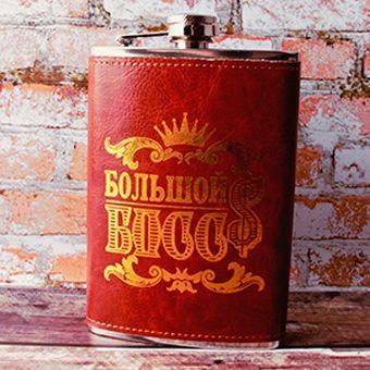 """Фляжка """"Big Boss"""" подарочная для алкоголя 270 мл"""