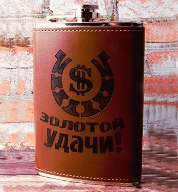 """Фляжка """"Подкова к деньгам"""" подарочная для алкоголя 270 мл"""