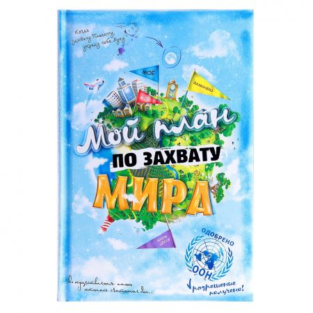 "Книга для записей  ""План по захвату мира"""