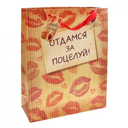 "Пакет XL ""Отдамся за поцелуй"" 10х32х44.5 см"
