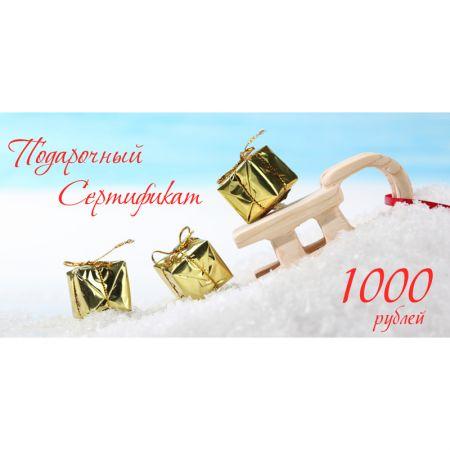 Подарочный сертификат на 1000р. дизайн 2