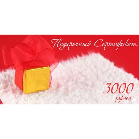 Подарочный сертификат на 3000р. дизайн 3
