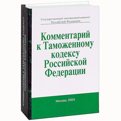 Книга-шкатулка Комментарии к Тамож. код. с флягой