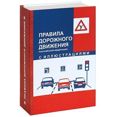 Книга-шкатулка Правила дорожного движения с флягой