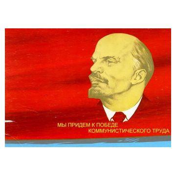 Обложка на паспорт №43 Ленин