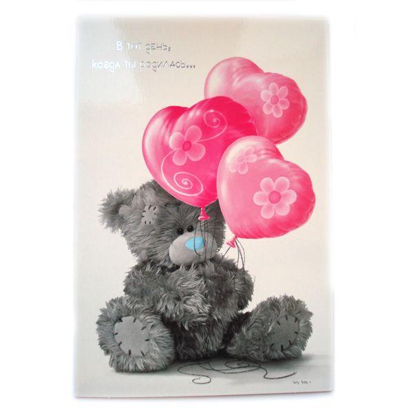 Картинка мишка с шариком с днем рождения