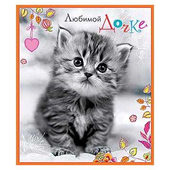 Красивая открытка для любимой дочки 22
