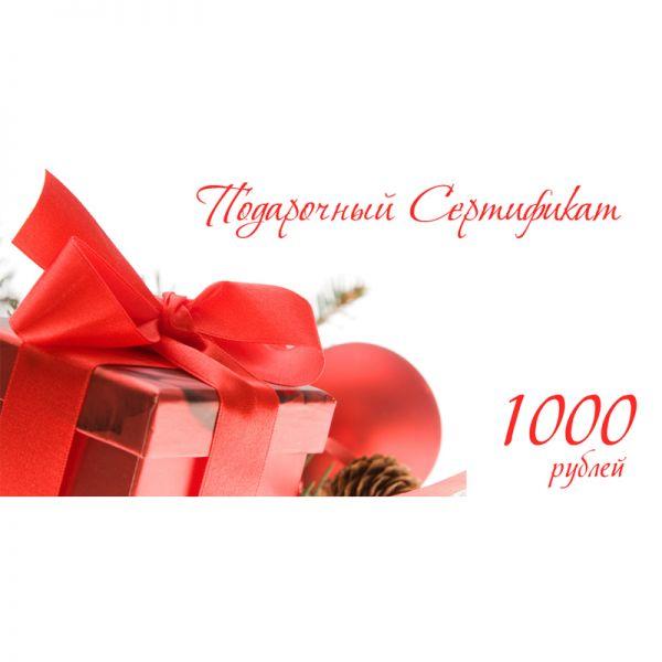 Подарочный сертификат на 1000р. дизайн 1