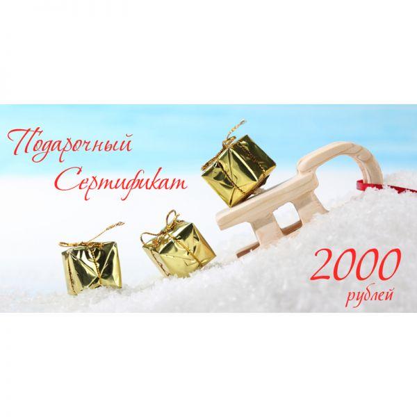 Подарочный сертификат на 2000р. дизайн 2
